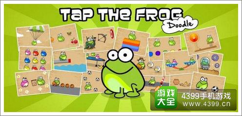 点点青蛙ios