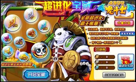 龙斗士霸王熊猫怎么得 在哪得