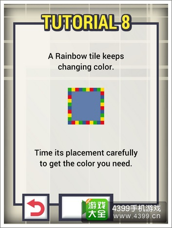 4444彩虹方块