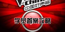 中国好声音疯狂猜学员答案