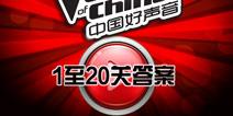 中国好声音疯狂猜答案 1至20关攻略