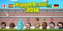 世界杯来了 一对一敢不敢《傀儡足球2014》评测