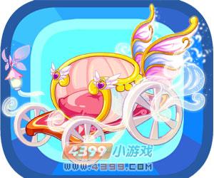 奥比岛梦幻仙子马车