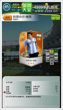 FIFA2014巴西世界杯梅西怎么样