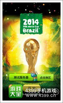 FIFA2014巴西世界杯特色系统介绍
