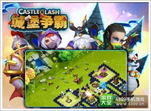 城堡争霸游戏介绍