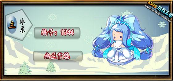 洛克王国幽兰雪魅技能表