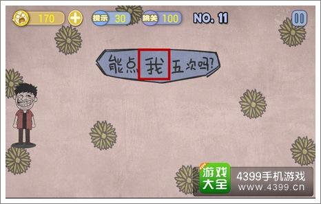 史上最贱暴走游戏清新小道第11关
