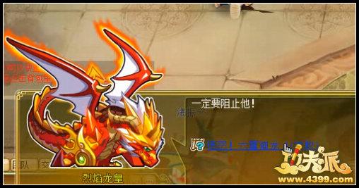 小侠士可以到功夫广场找烈焰龙皇接取任务,或者直接通过功夫快报