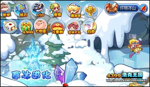 洛克王国寒冰进化 冰力来袭