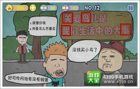 史上最贱暴走游戏文明田地第12关