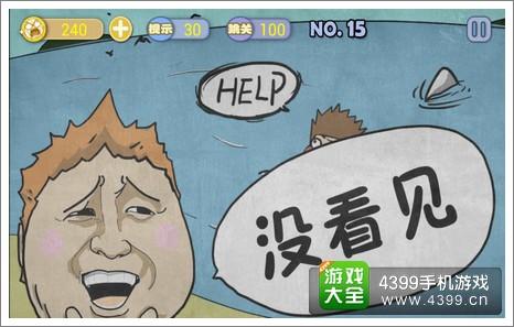 史上最贱暴走游戏文明田地第15关