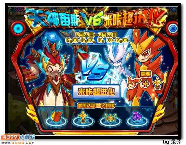 赛尔��n�#�yab�-�X�_赛尔号天神宙斯vs米咔超进化