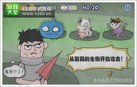 史上最贱暴走游戏文明田地第20关