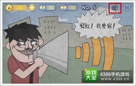 史上最贱暴走游戏高雅乐园第5关