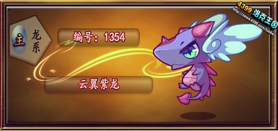 洛克王国云翼紫龙