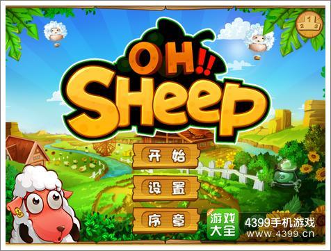 小羊总动员之媚影危机评测