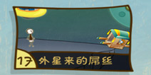 史上最坑爹的游戏3第17关怎么过 外星来的�潘�