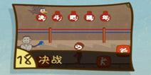 史上最坑爹的游戏3第18关怎么过 决战通关攻略