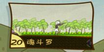 史上最坑爹的游戏3第20关怎么过 魂斗罗通关攻略