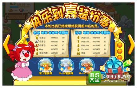 摩尔庄园六一七彩嘉年华 赢中国香港迪士尼