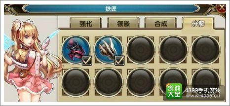 暗黑战神铁匠系统
