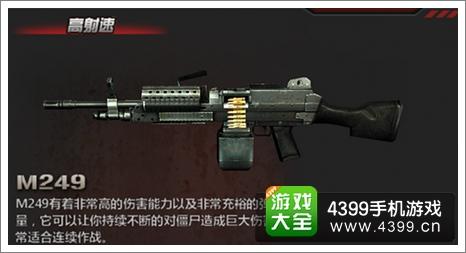 僵尸前线3D武器介绍
