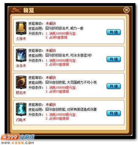 武将风云录秘籍系统