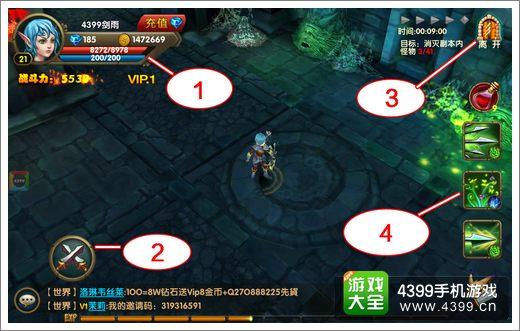 伊甸游戏界面介绍4