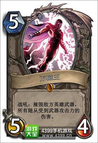 【diy】玩家自制炉石传说x战警卡牌