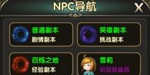 伊甸NPC導航系統介紹 NPC功能介紹