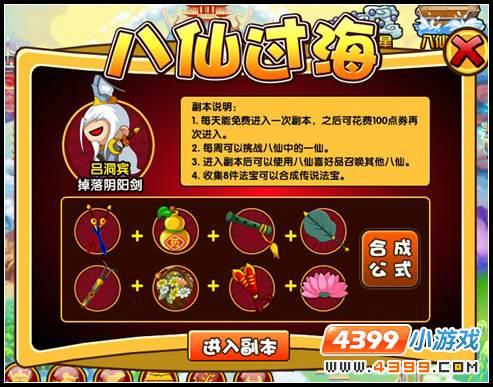 造梦西游3V12.0指景宫开启、紫睛鹏王、六一儿童节副本
