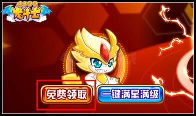 龙斗士超神天启铠甲帝皇龙 攻击守护超越神王图片