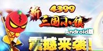 《新三国小镇》安卓版正式上线 再掀Q版三国热潮