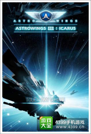 太空战机3伊卡洛斯ios