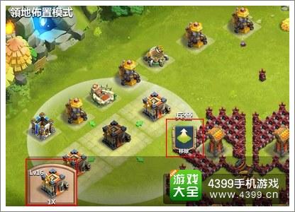 城堡争霸领地布置模式