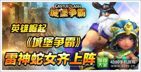 《城堡争霸》新英雄来袭 雷神毒蛇女王终亮相