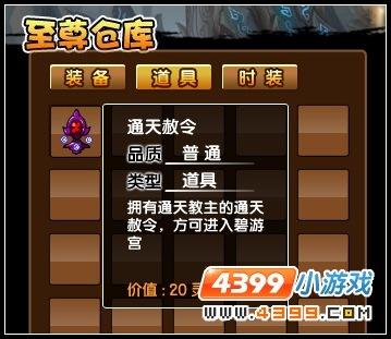造梦西游3V12.1版本更新公告