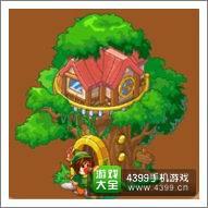 摩尔庄园豪华版树屋