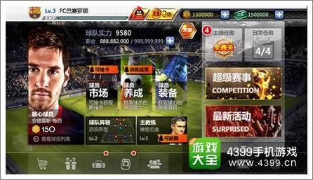 胜利足球下载即将开启 腾讯首款足球火爆上线