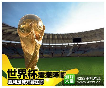 胜利足球游戏介绍 开赛在即