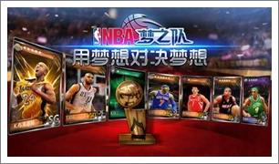 关注4399手机游戏微信 抢《NBA梦之队》微信礼包
