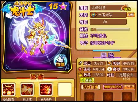 龙斗士龙骑剑圣80级15星属性 守护