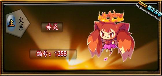 洛克王国赤灵技能表