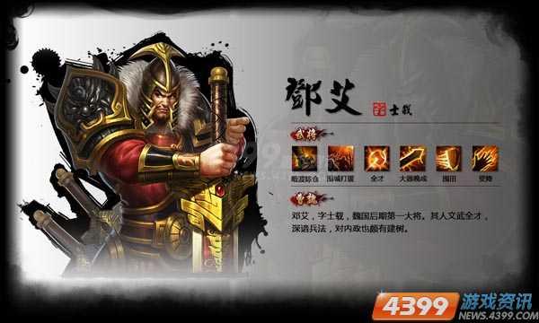 邓艾/邓艾(197年/264年),字士载,义阳棘阳(今河南新野)人。