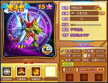 龙斗士三翼皇80级15星属性 守护