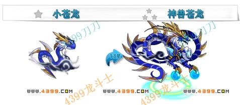 龙斗士神兽苍龙技能表 神兽苍龙属性图 神兽苍龙图鉴