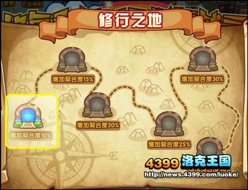 洛克王国修复彩虹桥之橙舞战灵