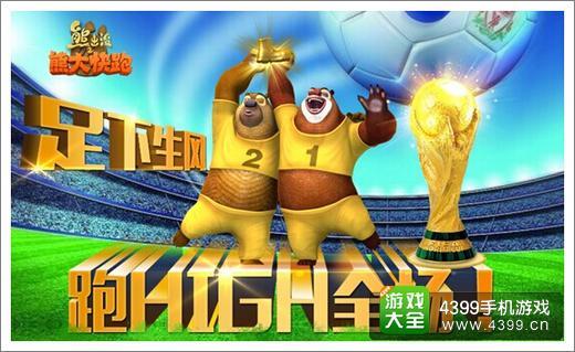熊大快跑之熊大快跑巴西世界杯