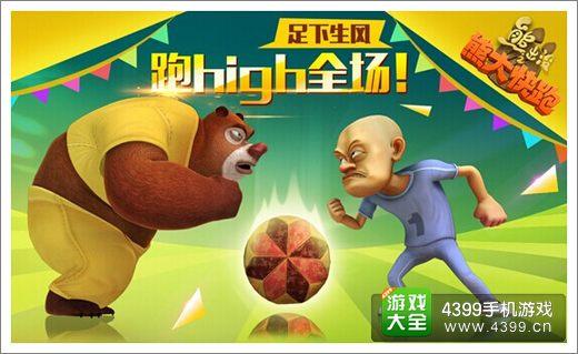 熊大快跑巴西世界杯